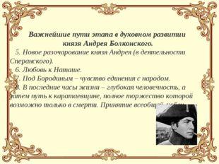 Важнейшие пути этапа в духовном развитии князя Андрея Болконского. 5. Новое р