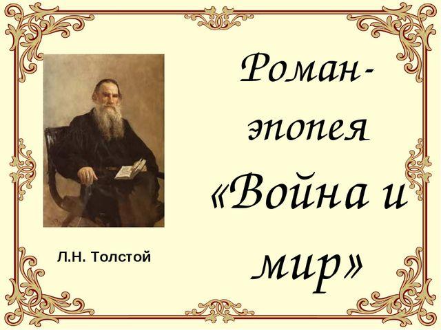 Л.Н. Толстой Роман-эпопея «Война и мир»
