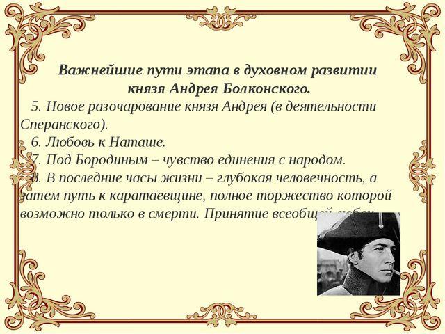 Важнейшие пути этапа в духовном развитии князя Андрея Болконского. 5. Новое р...