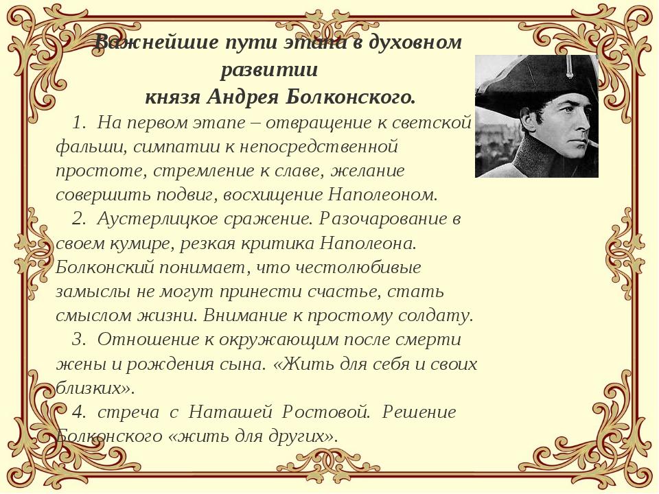 Важнейшие пути этапа в духовном развитии князя Андрея Болконского. На первом...