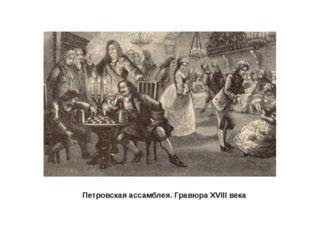 Петровская ассамблея. Гравюра XVIII века