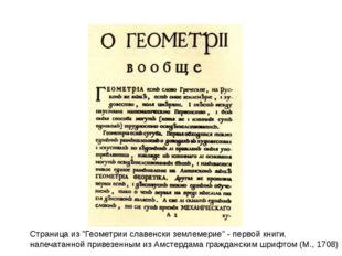 """Страница из """"Геометрии славенски землемерие"""" - первой книги, напечатанной при"""