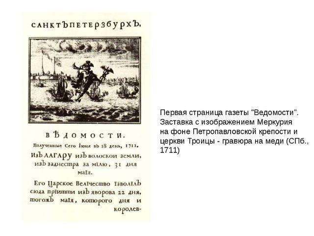 """Первая страница газеты """"Ведомости"""". Заставка с изображением Меркурия на фоне..."""