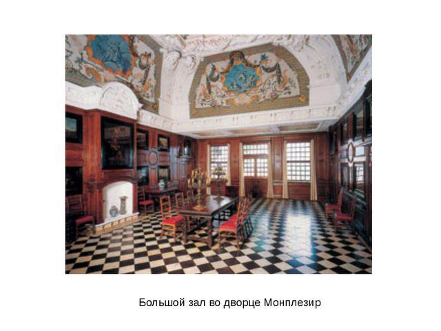 Большой зал во дворце Монплезир