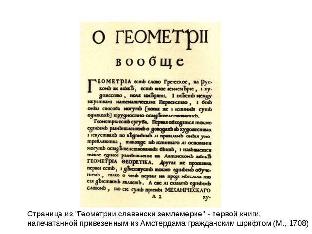 """Страница из """"Геометрии славенски землемерие"""" - первой книги, напечатанной при..."""