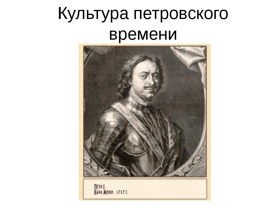 Культура петровского времени
