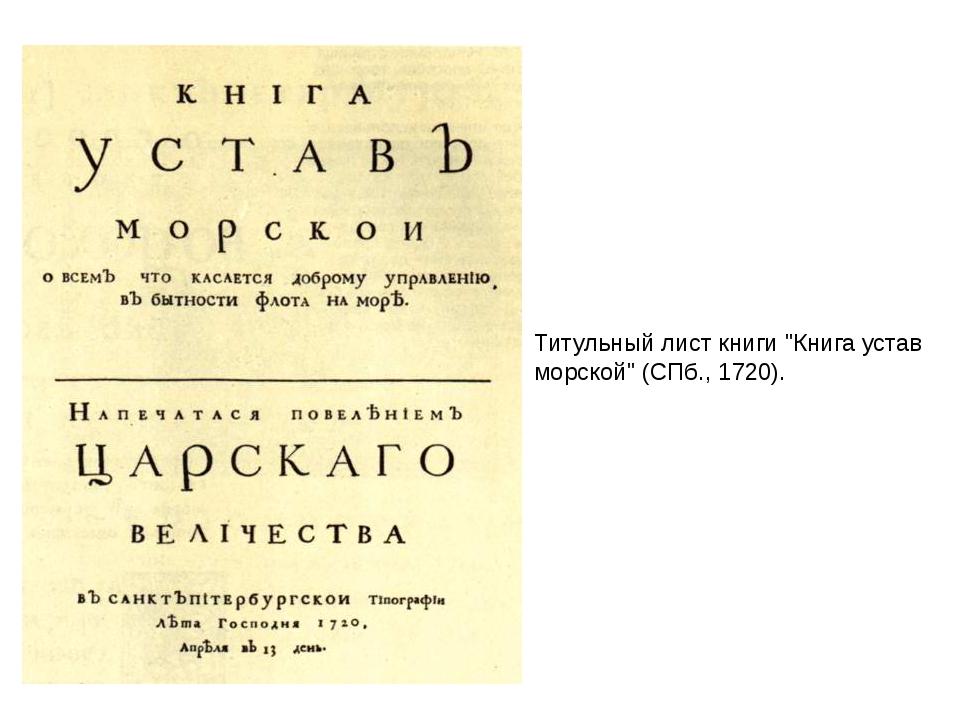"""Титульный лист книги """"Книга устав морской"""" (СПб., 1720)."""