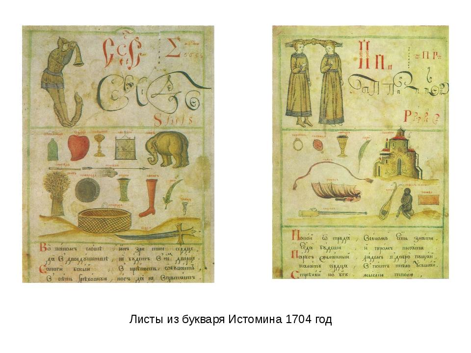 Листы из букваря Истомина 1704 год