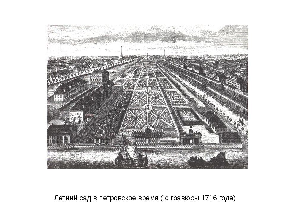 Летний сад в петровское время ( с гравюры 1716 года)
