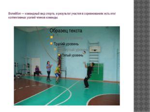 Волейбол — командный вид спорта, и результат участия в соревнованиях есть ито
