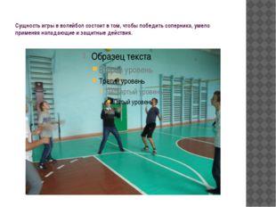Сущность игры в волейбол состоит в том, чтобы победить соперника, умело приме