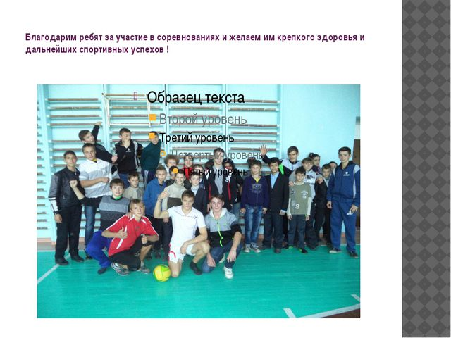 Благодарим ребят за участие в соревнованиях и желаем им крепкого здоровья и д...