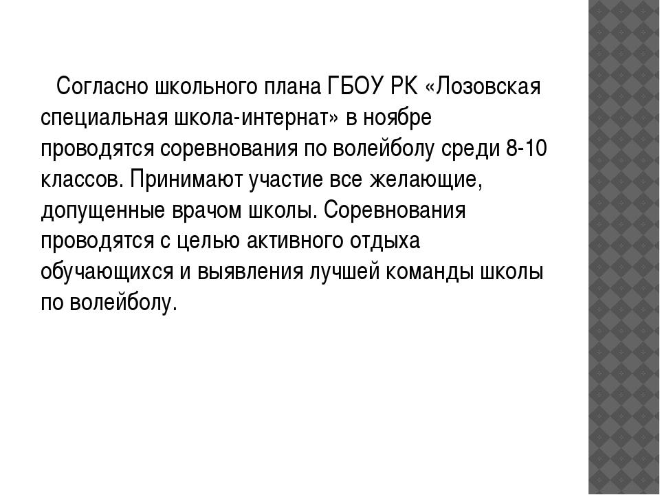 Согласно школьного плана ГБОУ РК «Лозовская специальная школа-интернат» в но...