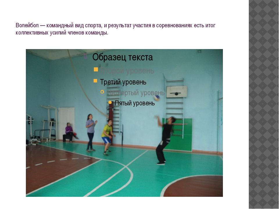 Волейбол — командный вид спорта, и результат участия в соревнованиях есть ито...