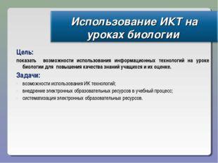 Цель: показать возможности использования информационных технологий на уроке