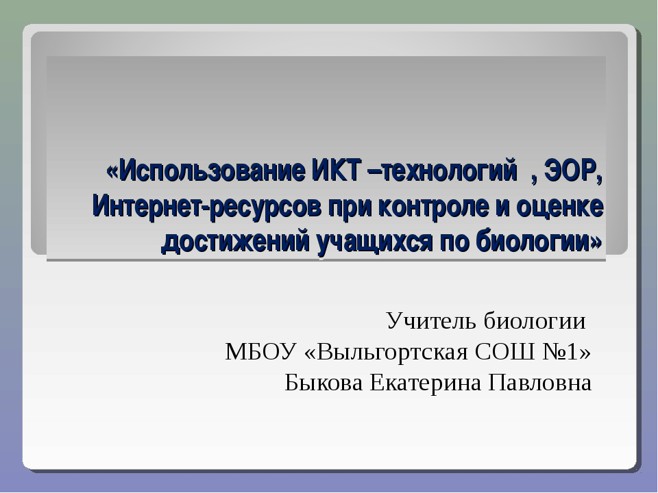 «Использование ИКТ –технологий , ЭОР, Интернет-ресурсов при контроле и оценке...