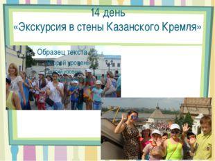 14 день «Экскурсия в стены Казанского Кремля»