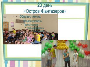 20 день «Остров Фантазеров»