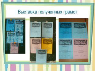 Выставка полученных грамот