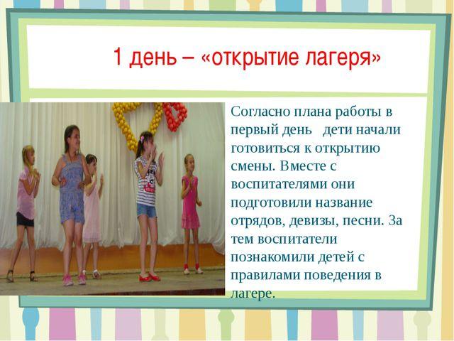 1 день – «открытие лагеря» Согласно плана работы в первый день дети начали г...