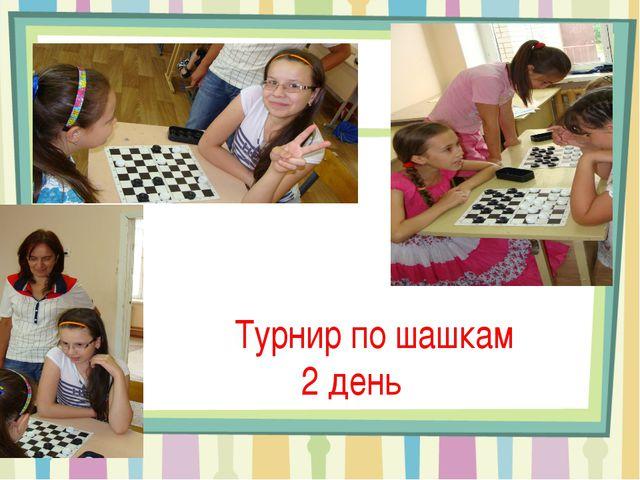 Турнир по шашкам 2 день