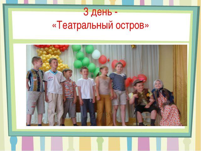 3 день - «Театральный остров»