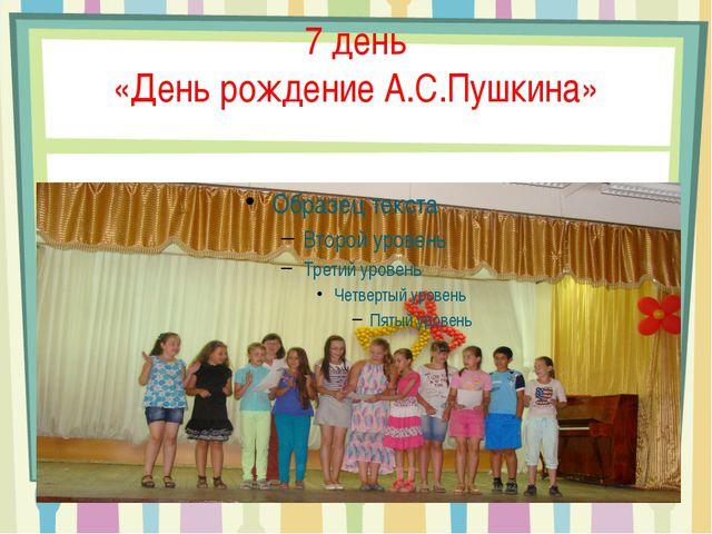 7 день «День рождение А.С.Пушкина»