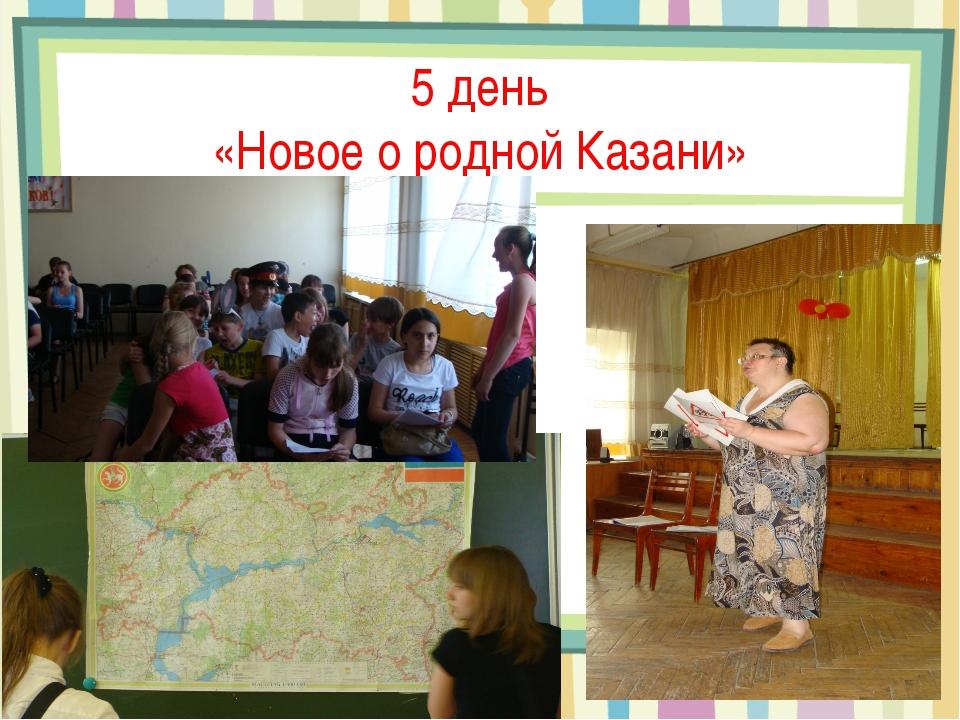 5 день «Новое о родной Казани»