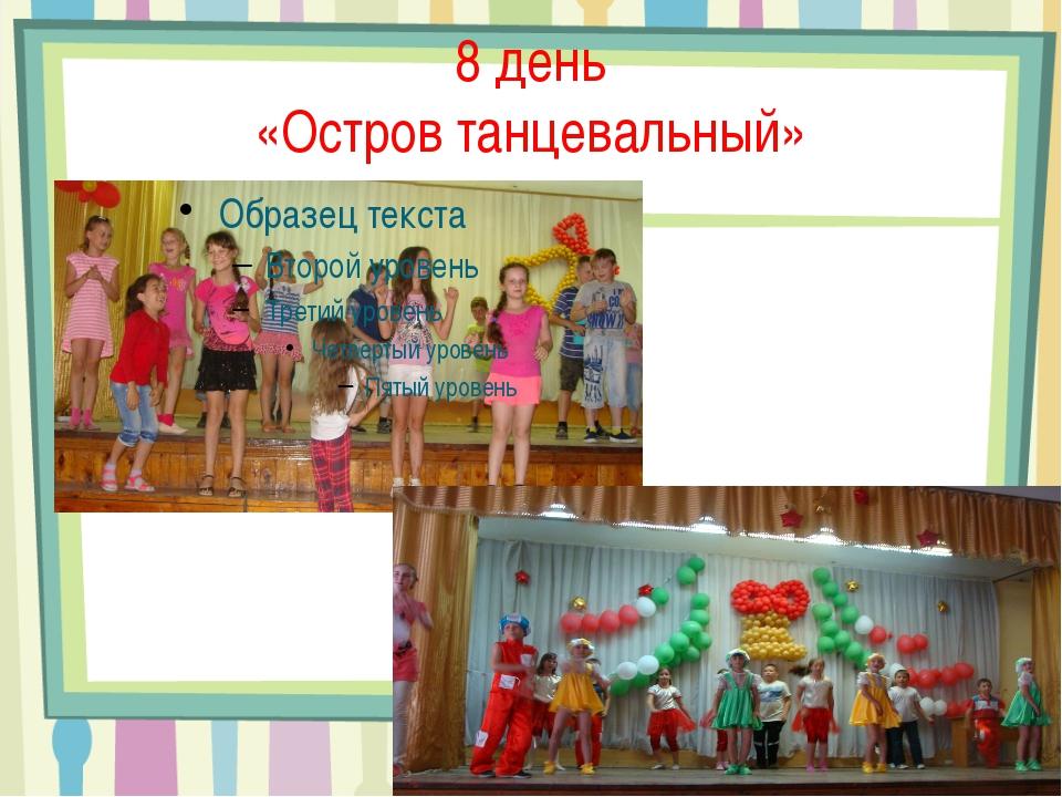 8 день «Остров танцевальный»