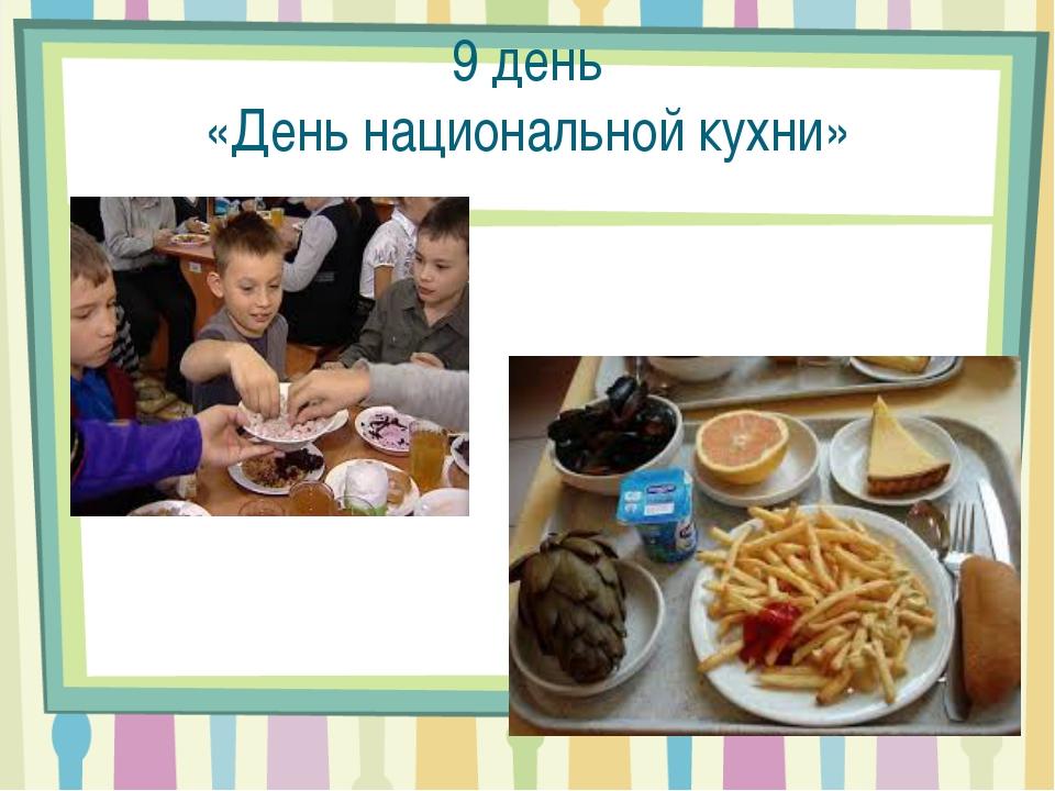 9 день «День национальной кухни»