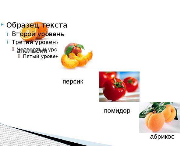 апельсин помидор персик абрикос