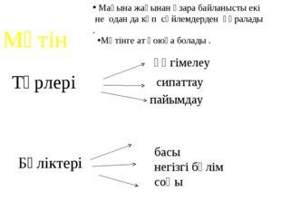 Мәтін Түрлері Мағына жағынан өзара байланысты екі не одан да көп сөйлемдерде