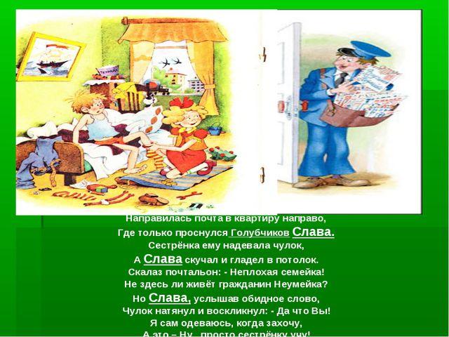 Направилась почта в квартиру направо, Где только проснулся Голубчиков Слава....