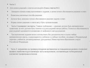 Часть 2 Для записи решений и ответов используйте бланк ответов № 2. Запишите