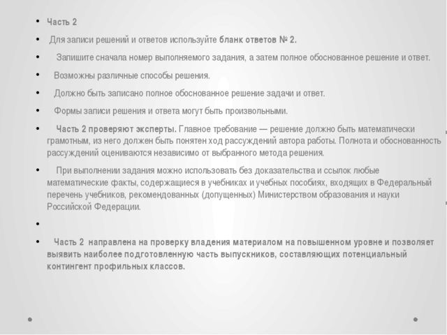 Часть 2 Для записи решений и ответов используйте бланк ответов № 2. Запишите...