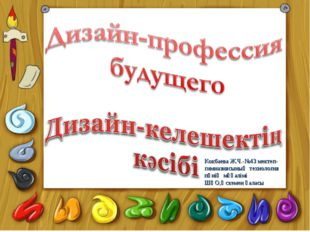 Кокбаева Ж.Ч.-№43 мектеп-гимназиясының технология пәнің мұғалімі ШҚО,Өскемен