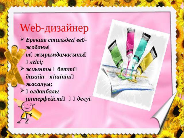 Web-дизайнер Ерекше стильдегі веб-жобаның тұжырымдамасының үлгісі; жиынтық бе...