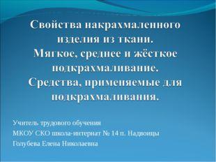 Учитель трудового обучения МКОУ СКО школа-интернат № 14 п. Надвоицы Голубева