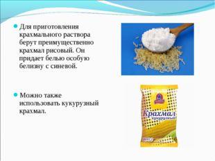 Для приготовления крахмального раствора берут преимущественно крахмал рисовый