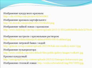 Изображение кукурузного крахмала: http://cdn.st100sp.com/pictures/025416963 И