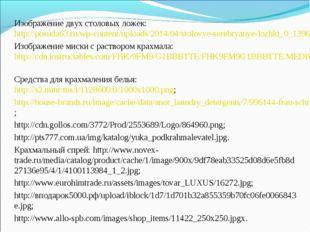 Изображение двух столовых ложек: http://posuda63.ru/wp-content/uploads/2014/0
