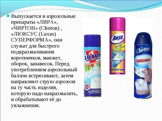 Выпускается и аэрозольные препараты «ЛИРА», «ЧИРТОН» (Chirton) , «ЛЮКСУС (Lux...