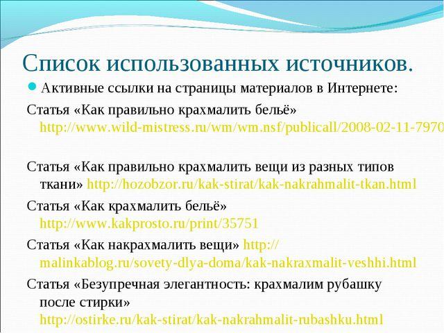 Список использованных источников. Активные ссылки на страницы материалов в Ин...