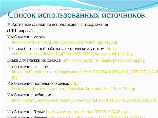 Список использованных источников. Активные ссылки на использованные изображен...