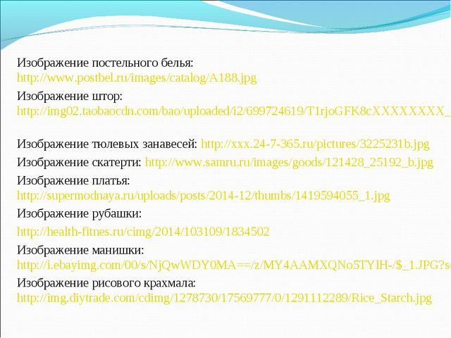 Изображение постельного белья: http://www.postbel.ru/images/catalog/A188.jpg...