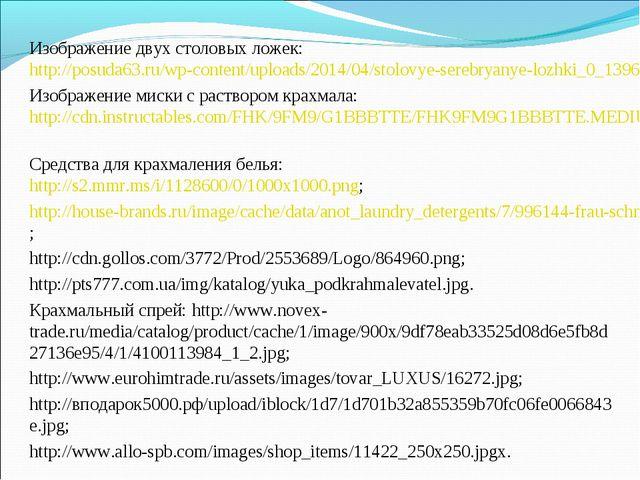 Изображение двух столовых ложек: http://posuda63.ru/wp-content/uploads/2014/0...