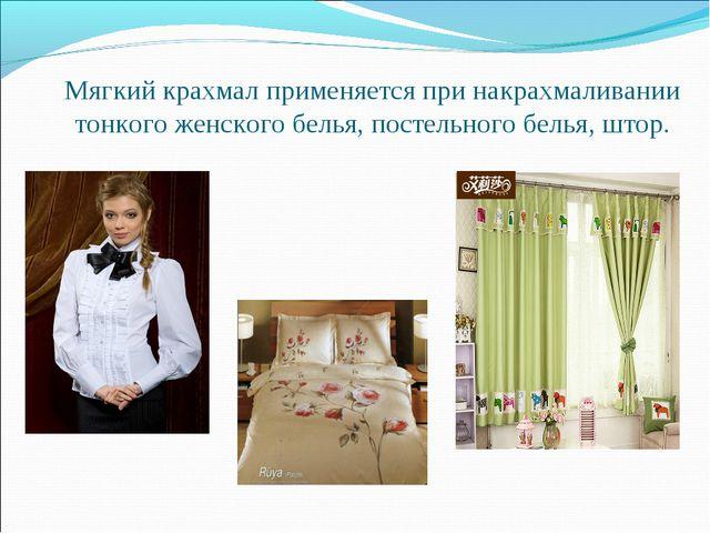 Мягкий крахмал применяется при накрахмаливании тонкого женского белья, постел...