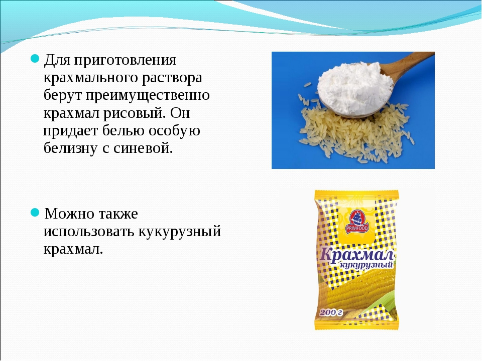 Для приготовления крахмального раствора берут преимущественно крахмал рисовый...
