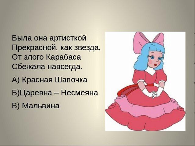 Была она артисткой Прекрасной, как звезда, От злого Карабаса Сбежала навсегд...