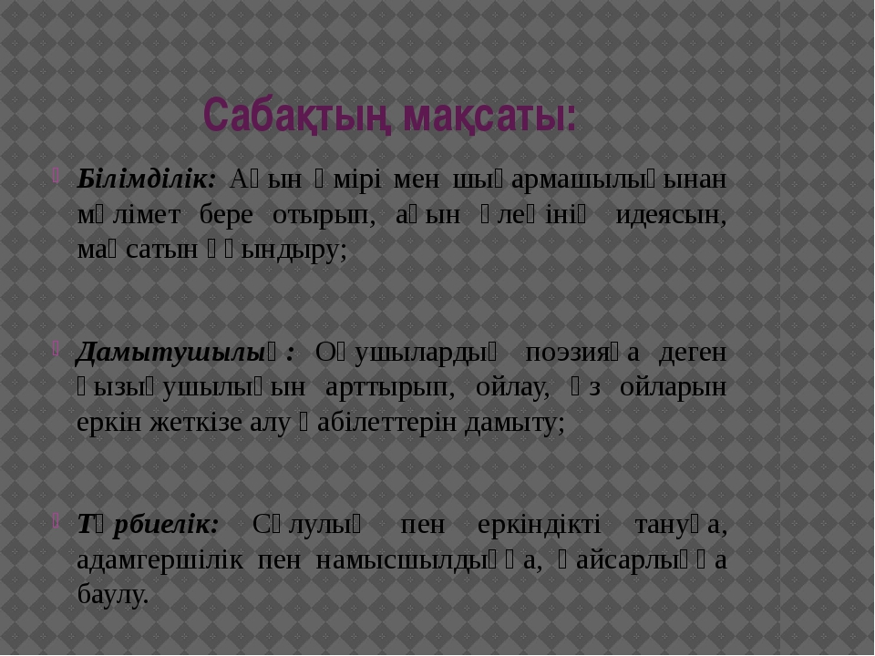 Сабақтың мақсаты: Білімділік: Ақын өмірі мен шығармашылығынан мәлімет бере от...
